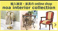 ノアデザインインテリアコレクション 輸入雑貨輸入家具のオンラインショップ